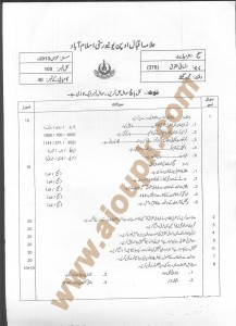 Human Rights Code 376 old papers of aiou 2015