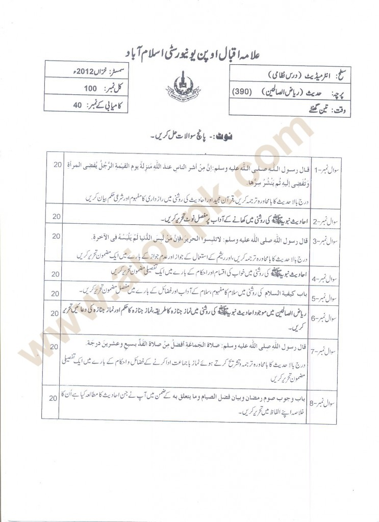 Hadith Code 390 AIOU Past Paper