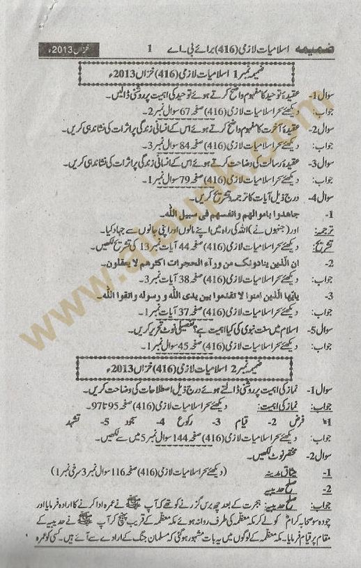 Islamiat 416 free solved assignment 2014