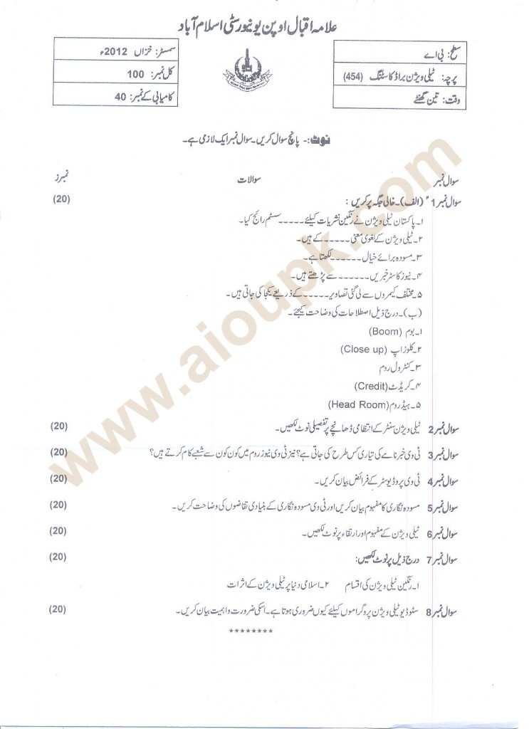 AIOU Old paper Television (TV) Broadcasting  Code 454