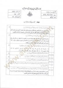 Quran-e-Hakim Code 472 old paper
