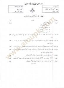 Ba papers of Allama Iqbal Open University