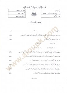 BA Papers of AIOU Autumn 2013