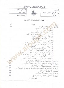 AIOU Old Papers for BA Autumn 2013