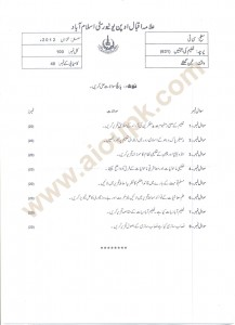 Dimensions in Education Code 631 AIOU Old Paper