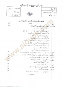 Educational Psychology Code 632 AIOU Old Papers