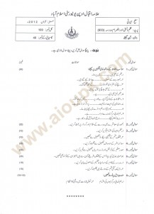 School Organization and Management Code 633 AIOU Old Paper