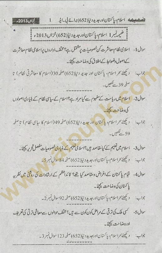 Islam Pakistan and Modern World Free solved Assignment 2013