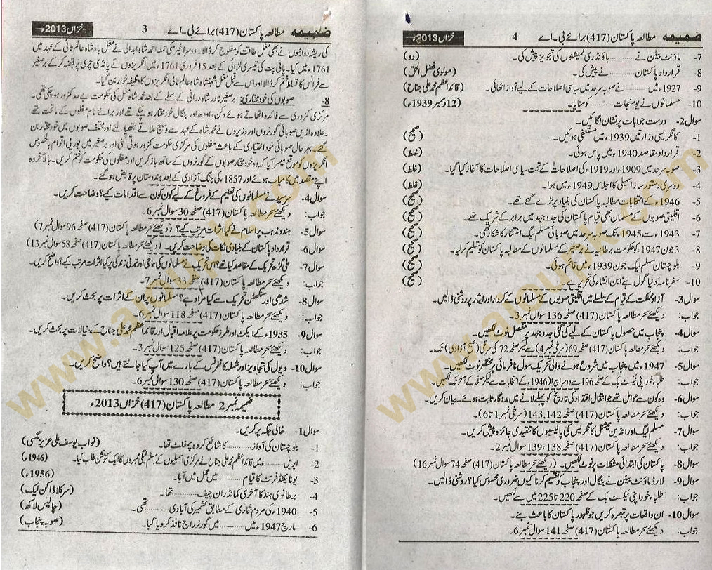 aiou assignment question paper autumn 2013
