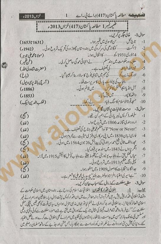 417-0001 Pakistan study solve assignment AIOU