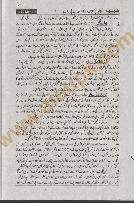 417-0002 Pakistan study solve assignment AIOU