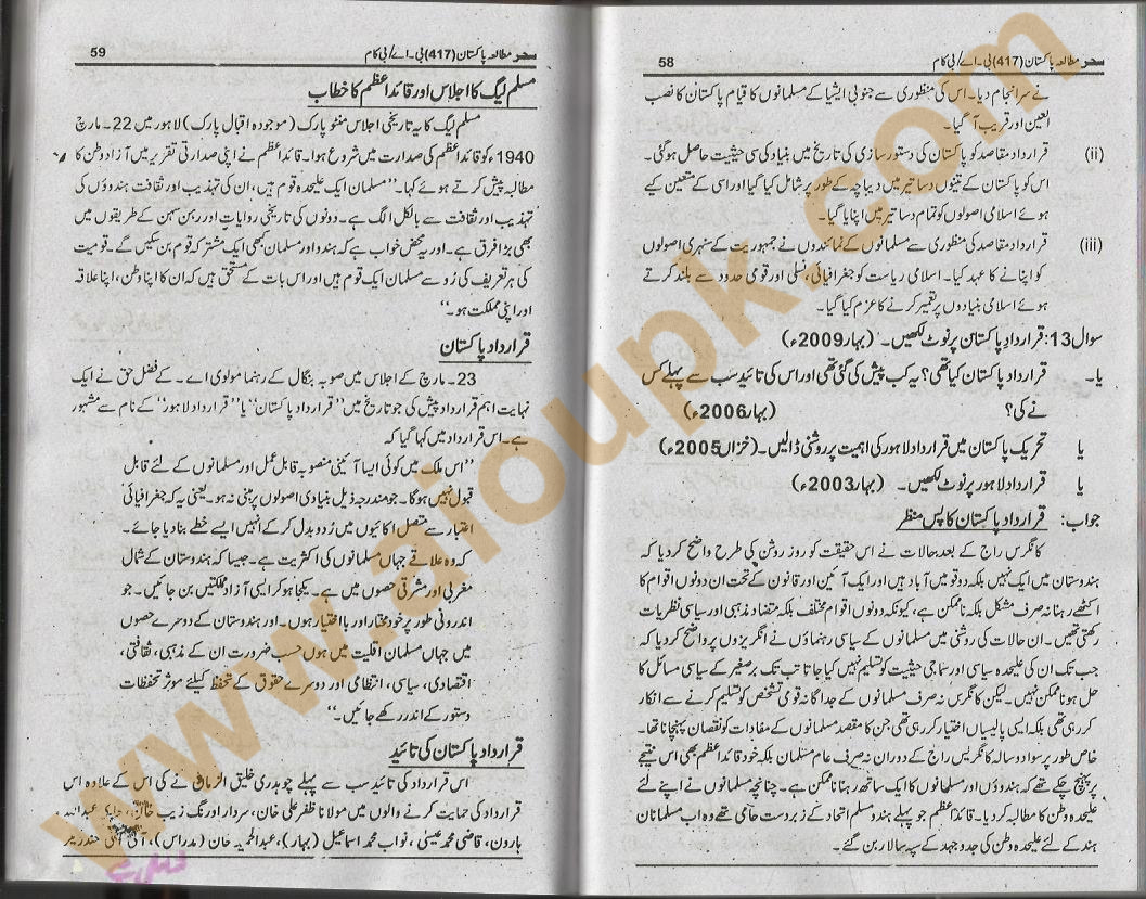 aiou assignment question paper autumn 2013 Free aiou solved assignment autumn 2014 business statistics,1430 1st & 2nd by admin on february 8, 2015 in aiou notes & solved assignments no comments advertisment free solved assignment autum 2014 code 1430 ba bcom business statistics free solved assignment available autum 2014 code 1430 ba bcom.