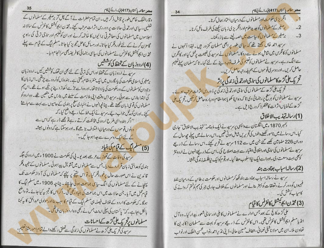 aiou solved assignments Like this we have many old solved assignments updated soon here on your  requests for more assignments please visit our forum.