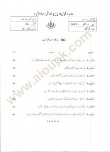 Urdu Criticism-I Code 5605