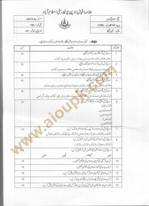 Code No 109 AIOU Old Paper Matric Lughat-ul-Quran Spring 2013