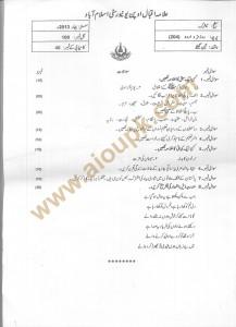 Code no 204 AIOU Old Paper Urdu Spring 2013