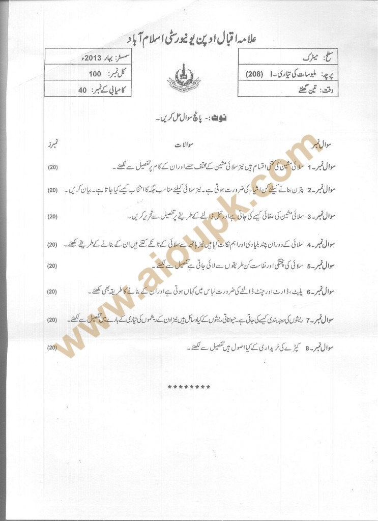 Code No 208 AIOU Old Paper Garment Making Part -I