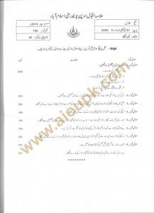 Code 220 AIOU Old Paper First Aid-II Spring 2013