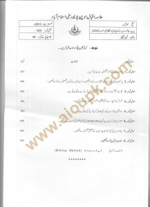 Code 253 AIOU Old Paper Spring 2013