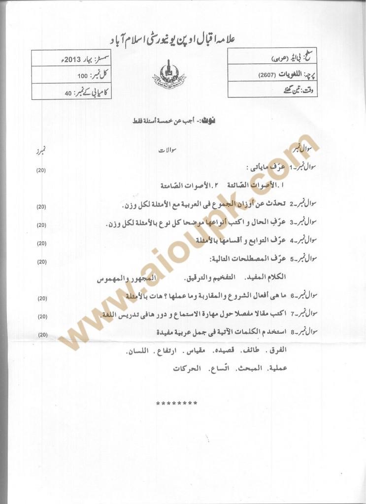 Code 2607 AIOU Old Paper Linguistics Spring 2013 BA
