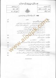 Daftri Urdu Code 301 AIOU Old Papers spring 2013