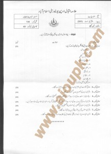 AIOU old paper Code 301 Daftri Urdu FA