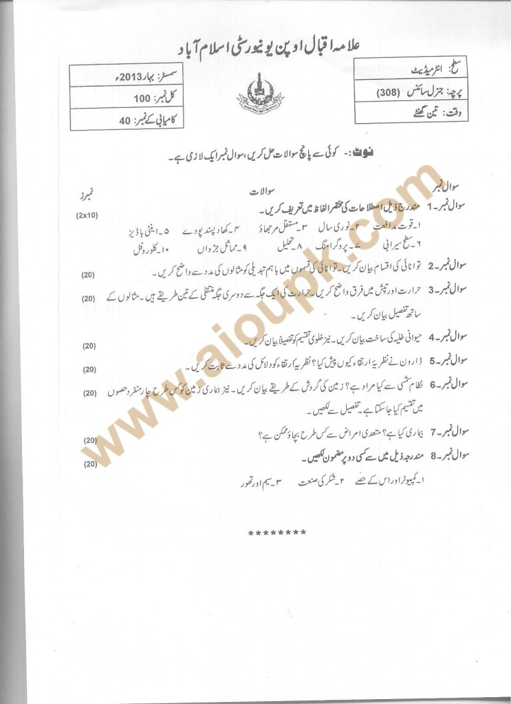 Code No 308 AIOU Old Paper General Science  Spring 2013 FA