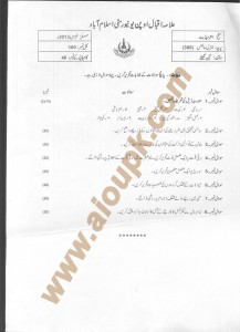 AIOU Old Paper Code 308 General Science