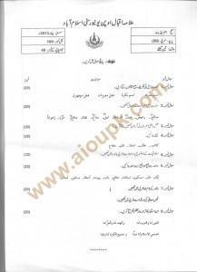 Code 309 AIOU Old Paper Arabic Spring 2013 FA