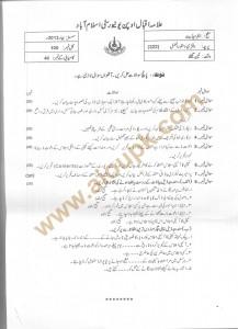 Code No 322 AIOU Old paper Daftri Dastoor-ul-Amal Spring 2013