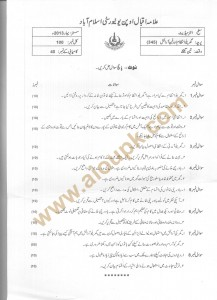 Code No 345 AIOU Old Papers FA Spring 2013