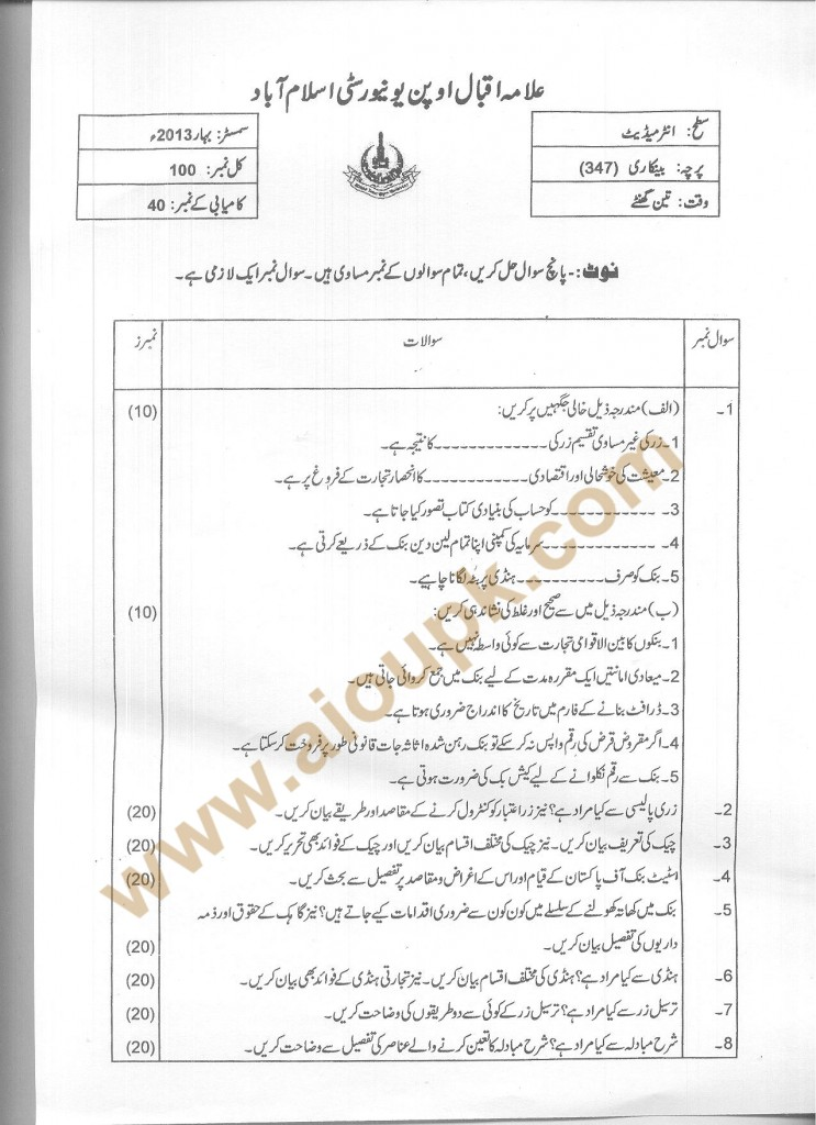 Code NO 347 AIOU Old Paper Spring 2013 Banking