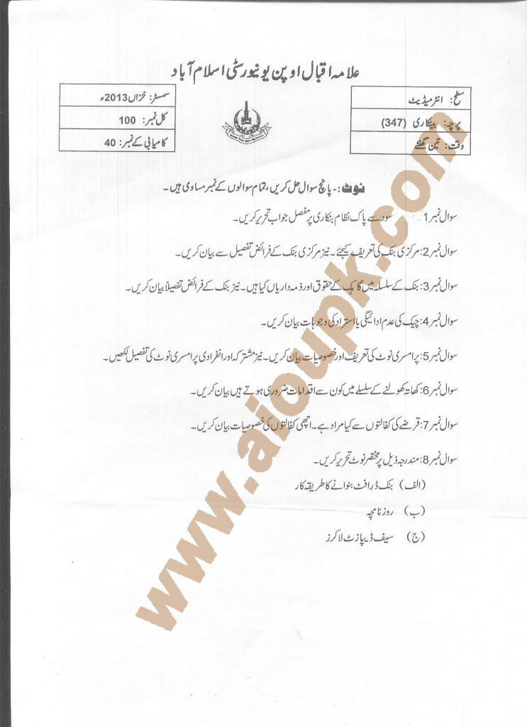 Banking code 347 AIOU Old Paper 2014