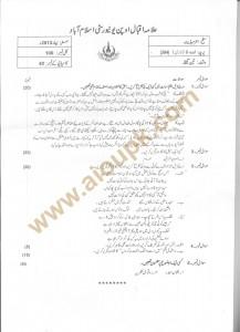 Code No 364 AIOU Old Paper Urdu part 2 Spring 2013