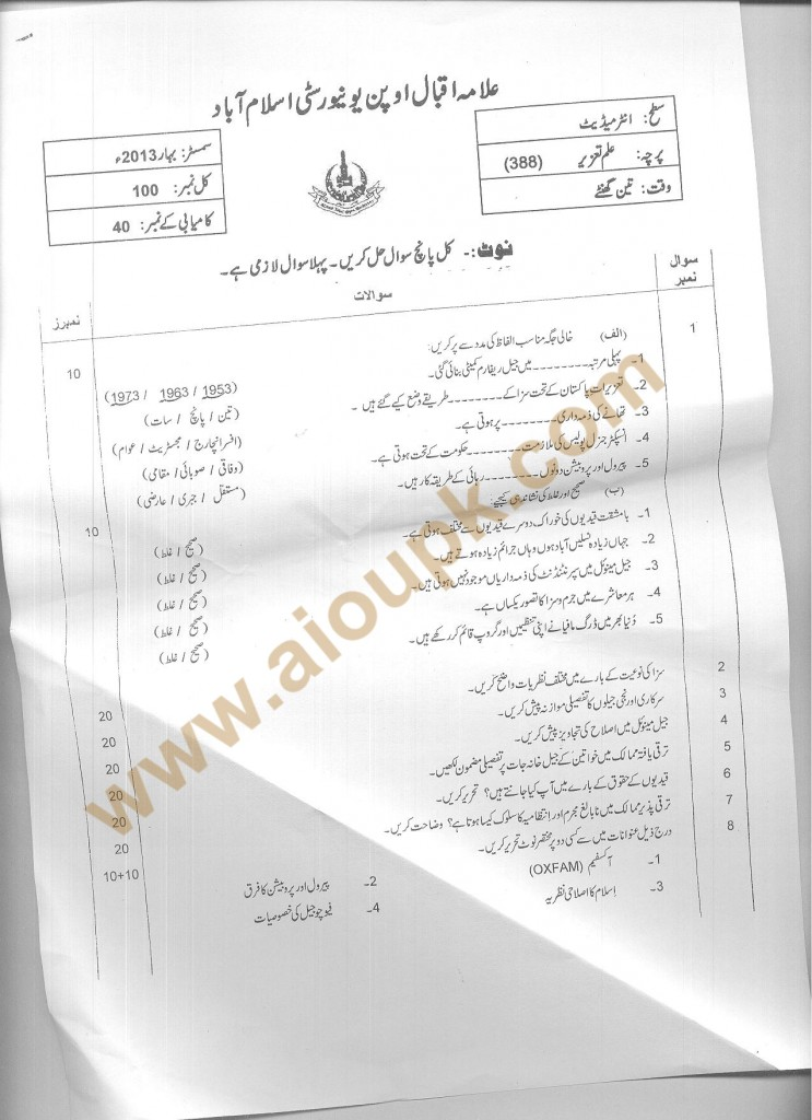Code No 388 - Penology AIOU Old Paper