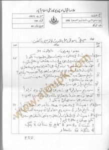 Code 399 a AIOU Old papers Sindhi Easy Urdu-II
