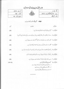 Code 412 Social and Cultural Anthropology AIOU Old Paper BA Spring 2013