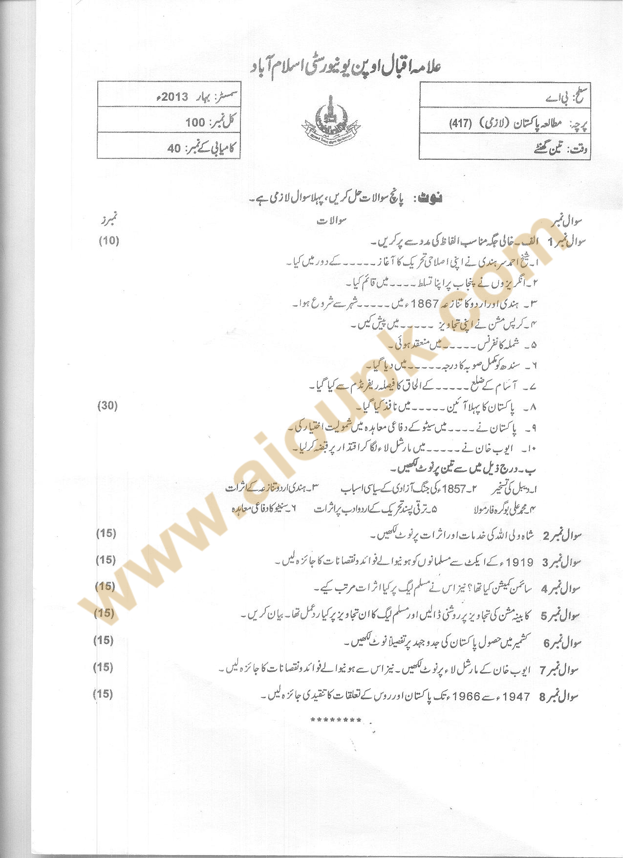 aiou instructed to do 417 occupied 2015