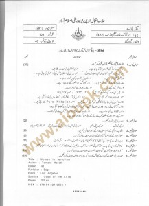 Code 422 Organizing Library Resources AIOU Old Paper Spring 2013 BA