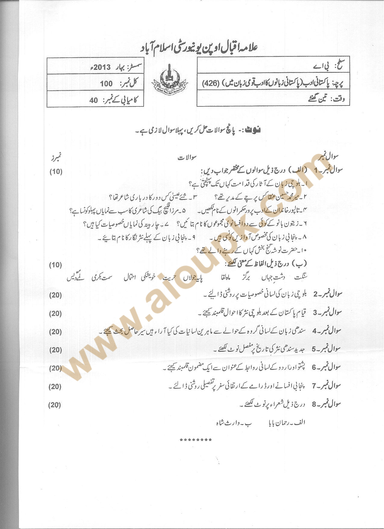 AIOU Old Papers Code: 364