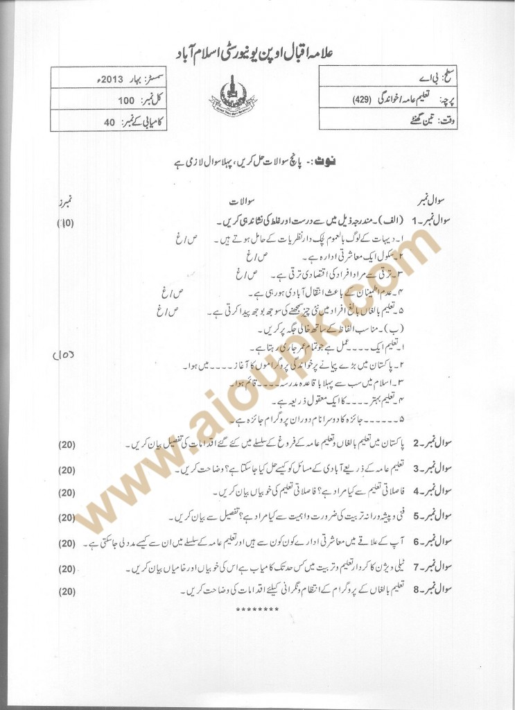 Code 429 Literacy and Mass Education AIOU Old Paper BA Spring 2013