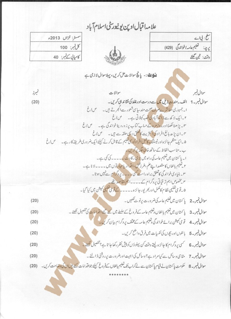 AIOU Old Paper Code 429 Literacy and Mass Education 2015
