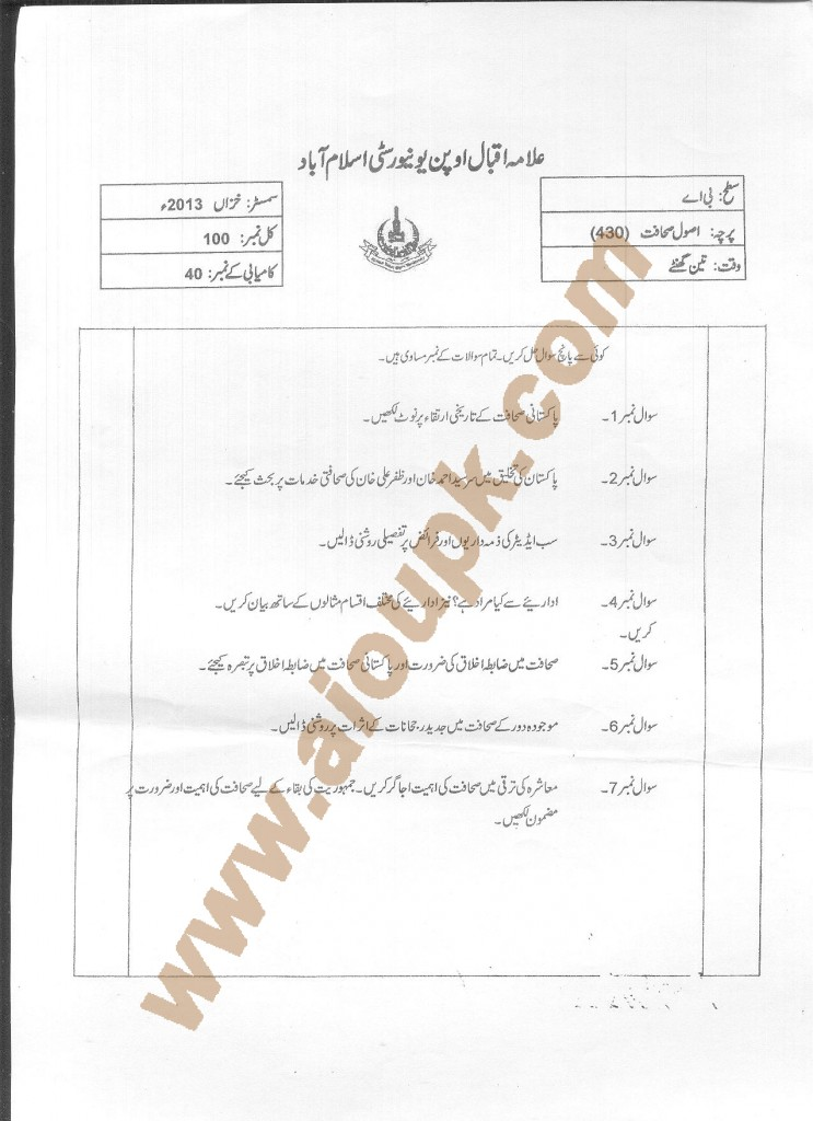 Principles of Journalism AIOU Old Paper code 430 for 2015