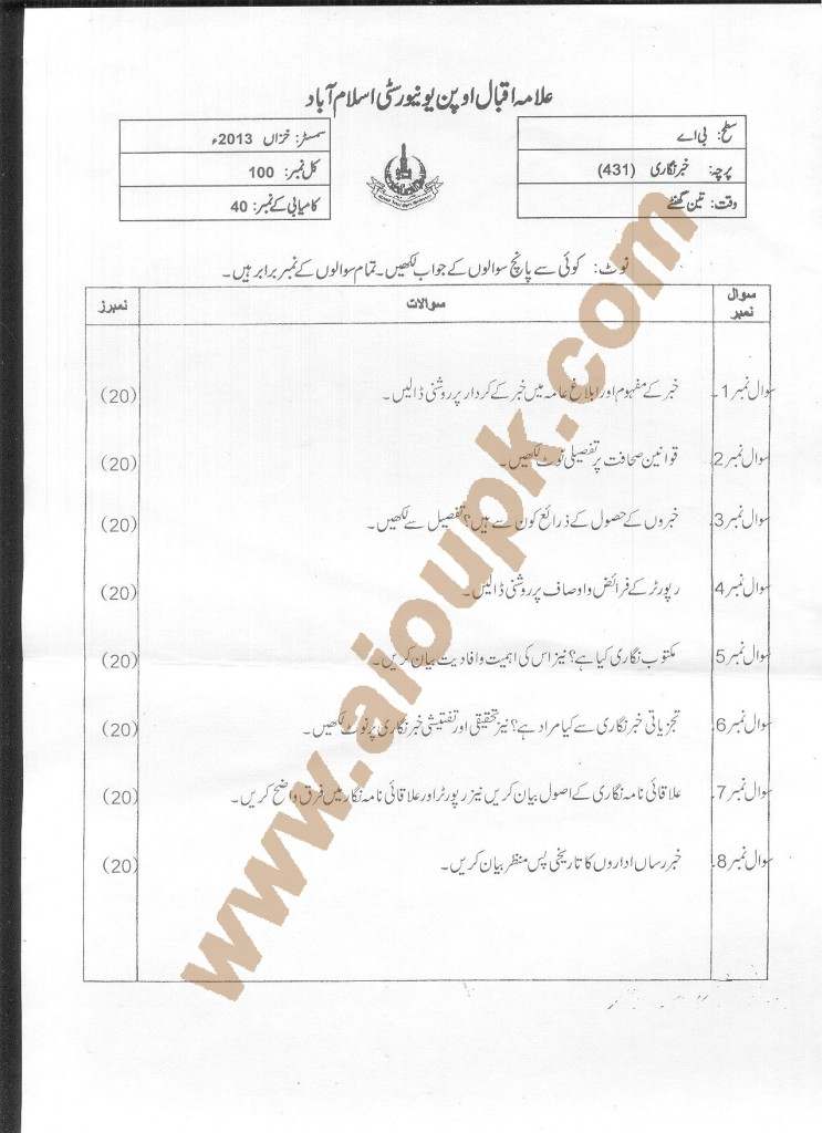 AIOU Past Paper Reporting Code 431 Autumn 2014