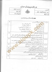 Code 437 AIOU Old Paper Islamic Studies (Elective) Spring 2013 BA