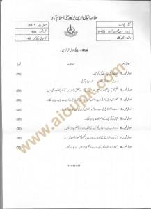Code 445 History of Urdu Adab AIOU Old Paper