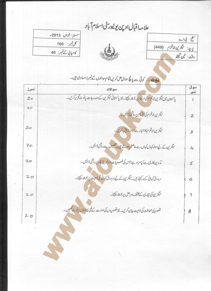 AIOU Old Paper Code 449 name Magazine Journalism 2014