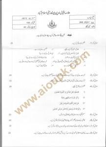 Code No. 464 AIOU Old Paper Islamic Fiqh Spring 2013 BA