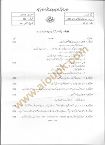 AIOU Old Paper Code 467 Cataloging BA Spring 2013