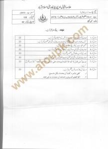 Code No. 473 AIOU Old Paper Spring 2013 BA Hadith